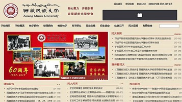 Homepage der Minzu University (Screenshot)